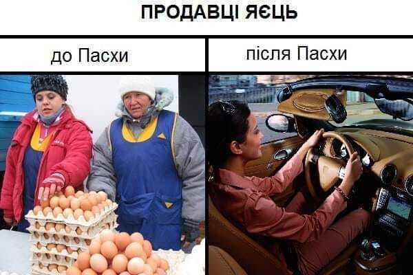 Мем про продавців яєць
