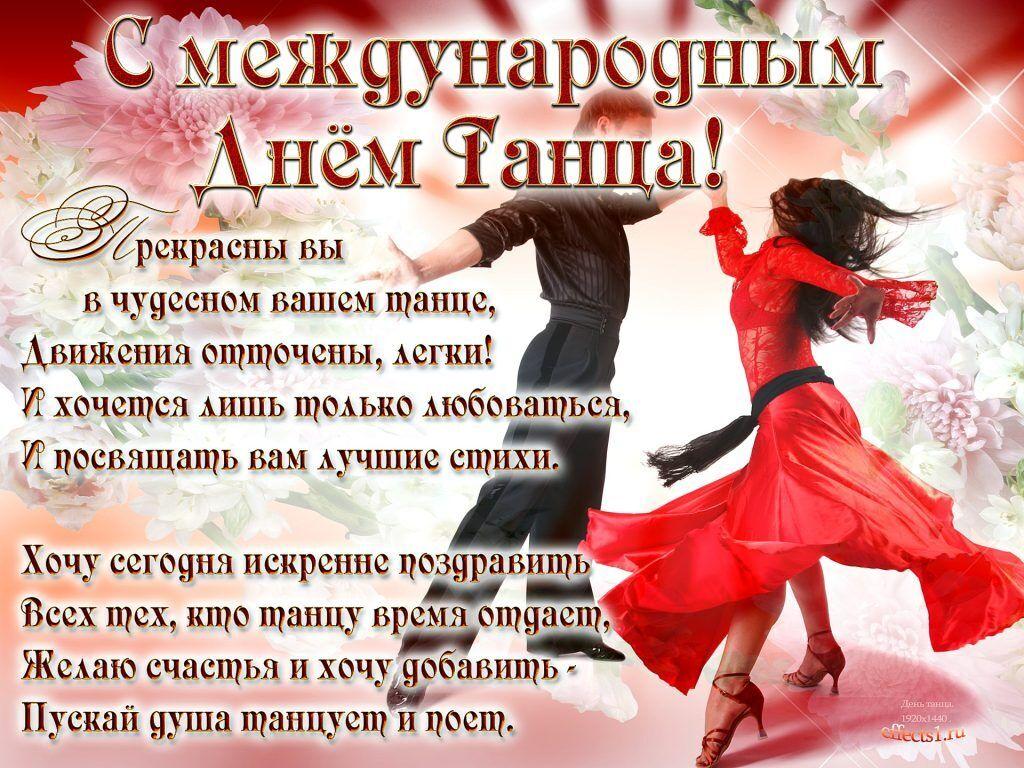 Пожелания в День танца