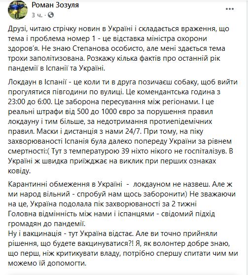 Пост Романа Зозули в Facebook