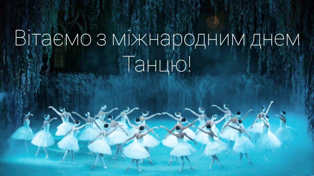 Картинка в День танца