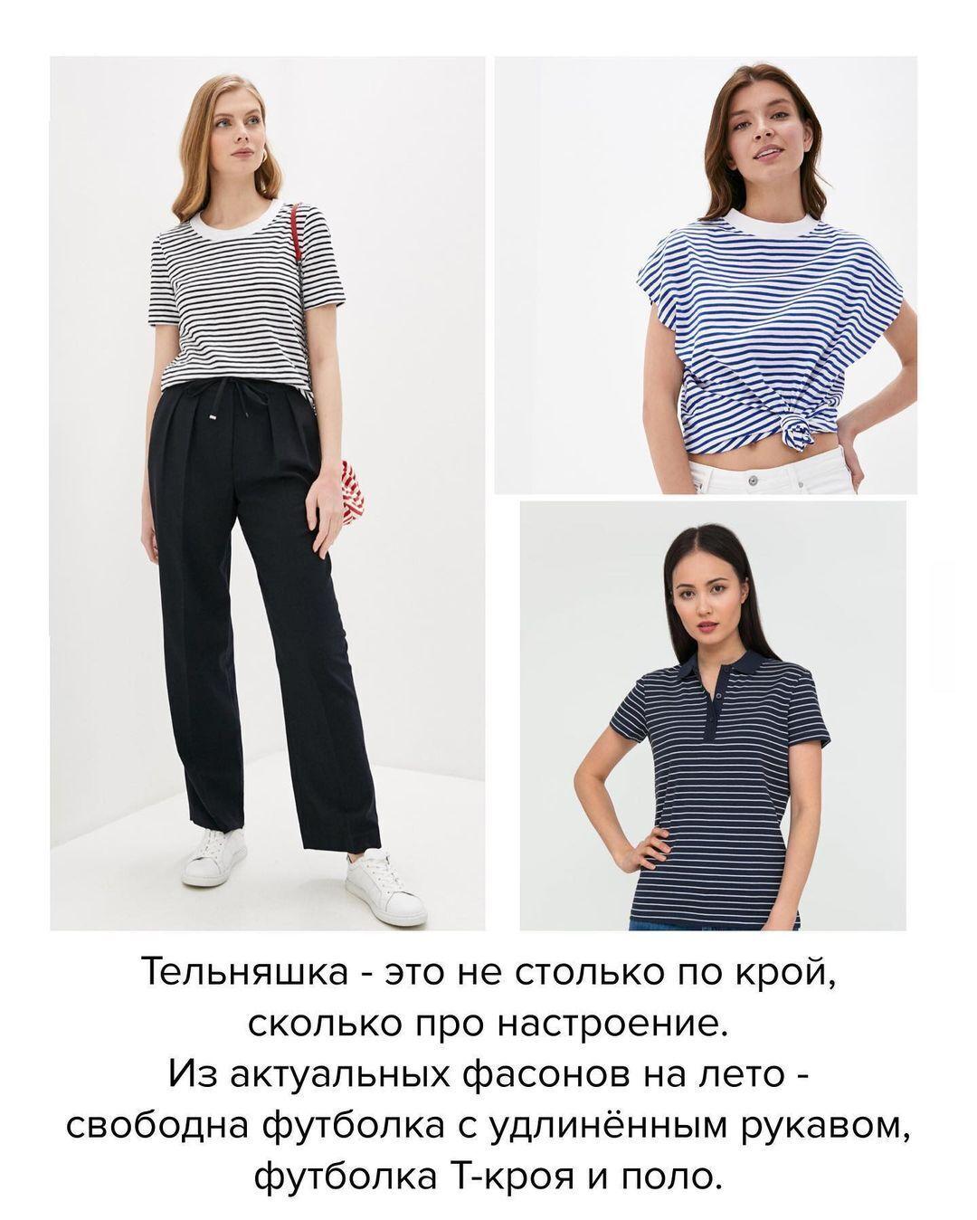Актуальные фасоны тельняшки – футболка с удлиненным рукавом, T-кроя и поло