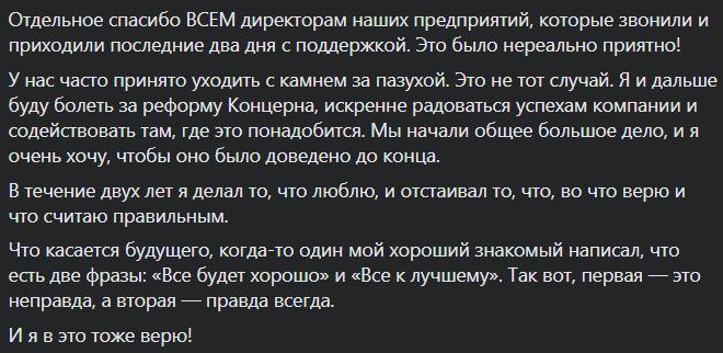 """Мустафа Найєм через скорочення покинув """"Укроборонпром"""""""