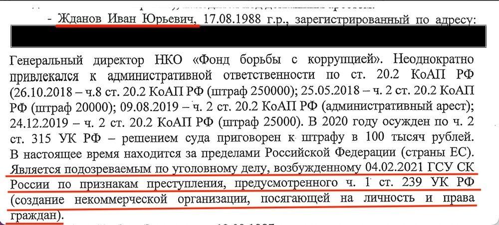 Статья, по которой подозревают Навального, может грозить 4 годами лишения свободы
