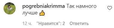 У мережі оцінили стрижку Маші Полякової
