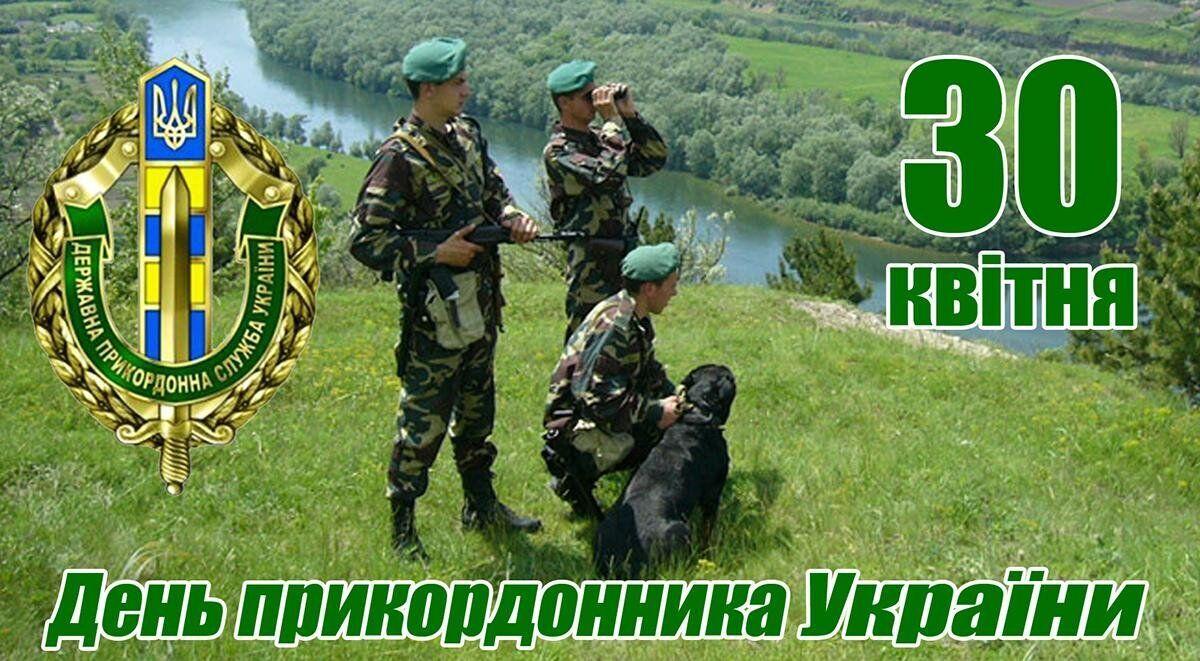 Поздравления в День пограничника Украины
