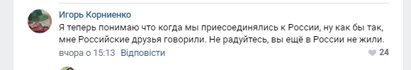 Новости Крымнаша. Мне россияне говорили: не радуйтесь, вы еще в России не жили