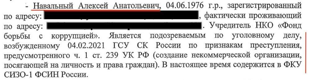 """Навального заподозрили в создании """"некоммерческой организации"""""""