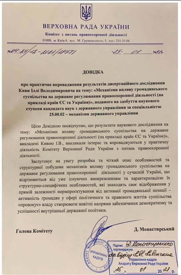 В Раде будут пользоваться результатами диссертации Кивы: появился документ