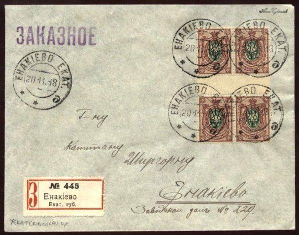 Письмо с украинским тризубом в Енакиево в 1918 году