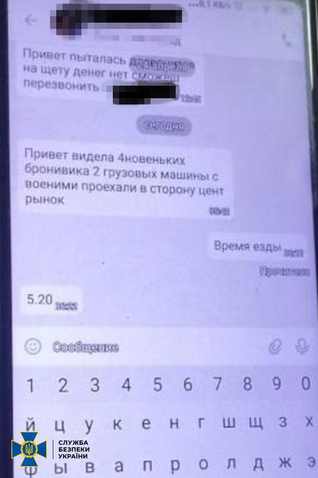 """Листування агентів з кураторами з терористичної """"ЛНР"""""""