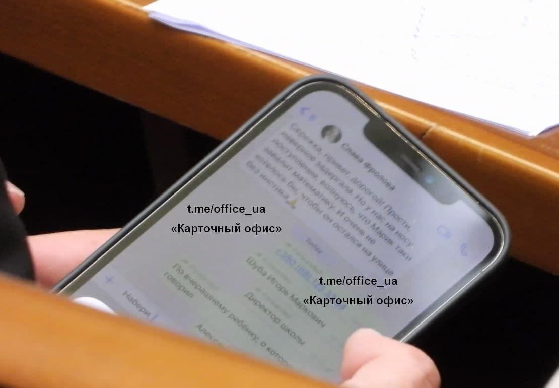 Переписка в телефоні