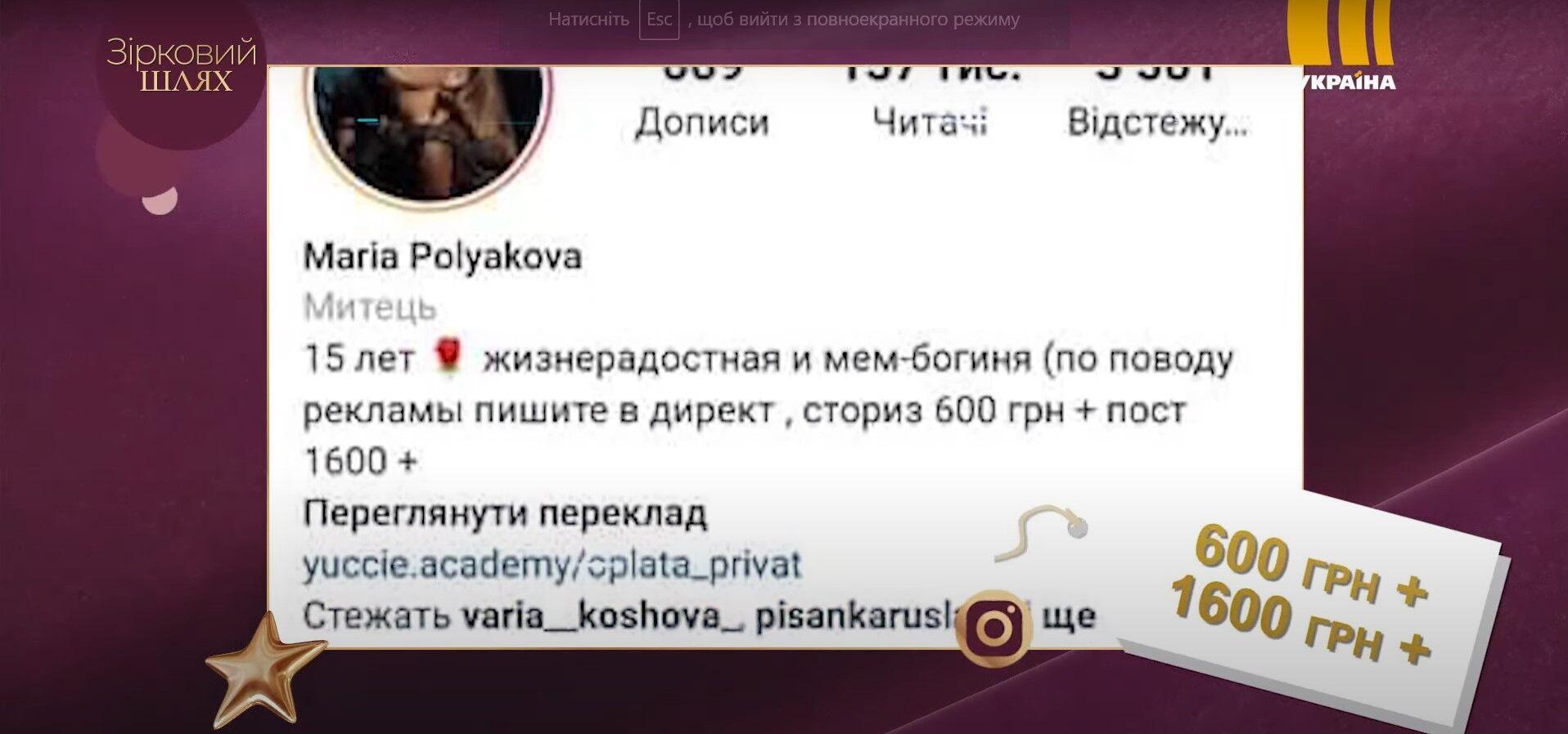 Скільки Маша Полякова заробляє в Instagram.