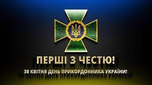Открытка в День пограничника Украины