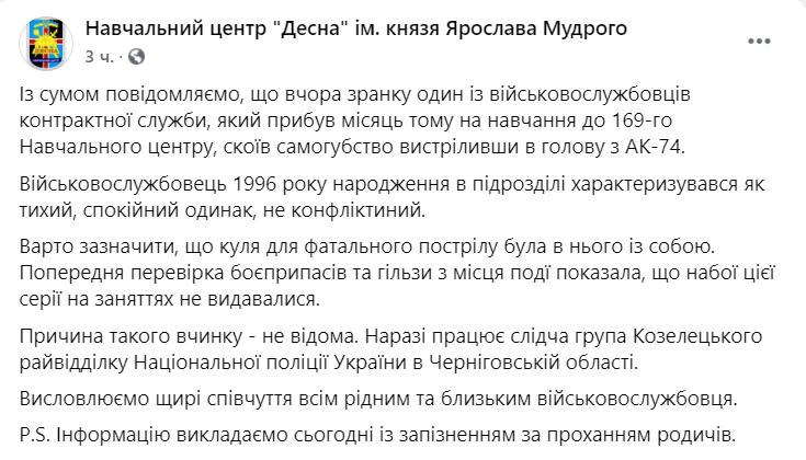 В Черниговской области застрелился из АК-74 25-летний военный