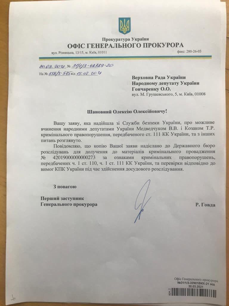 Відповідну заяву опублікував депутат Олексій Гончаренко
