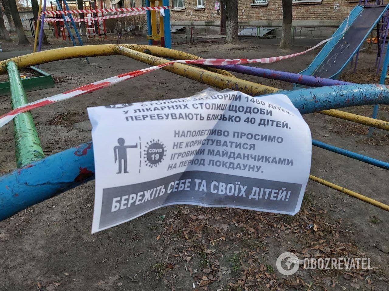 Детские площадки ограничили.