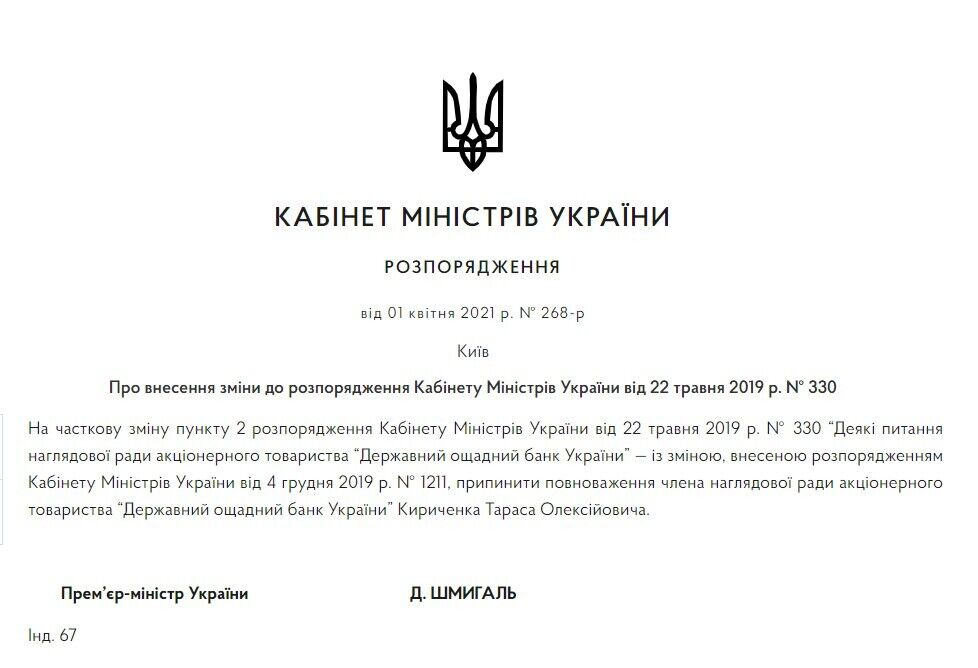Распоряжение об исключении Кириченко из набсовета.
