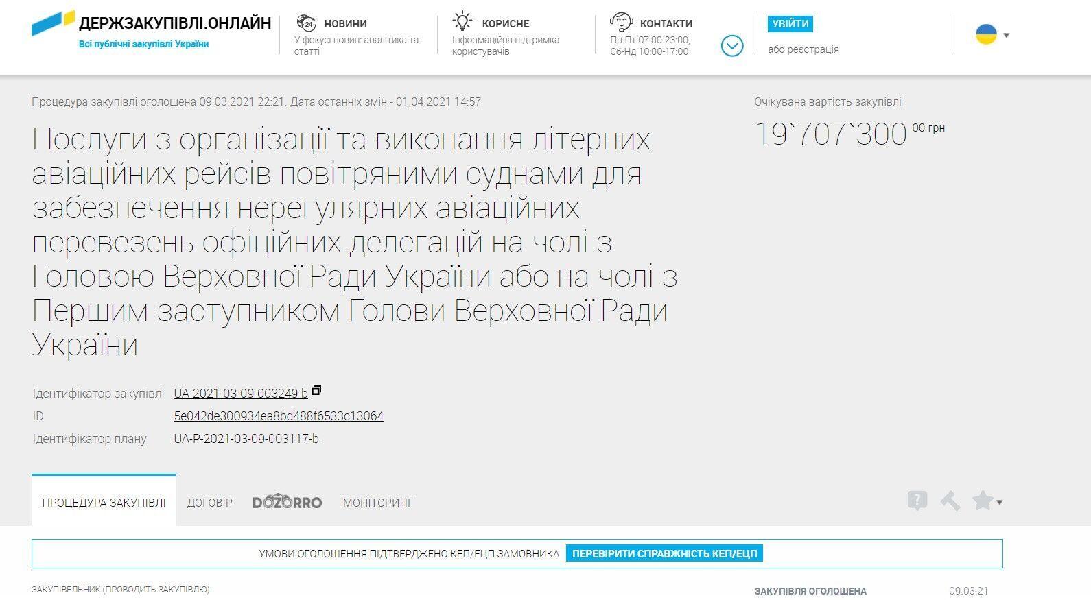 Разумков разом із нардепами витратять на перельоти 20 млн грн із бюджету: розкрито закупівлі