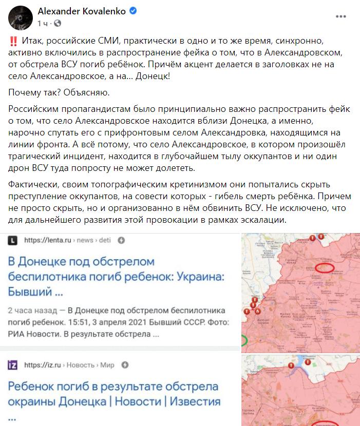 Блогер Злой Одессит о российском фейке.