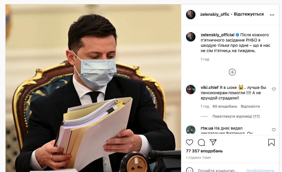 Скриншот со страницы президента Владимира Зеленского в Instagram