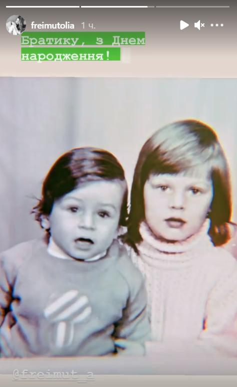 Ольга Фреймут в детстве со своим братом Артуром