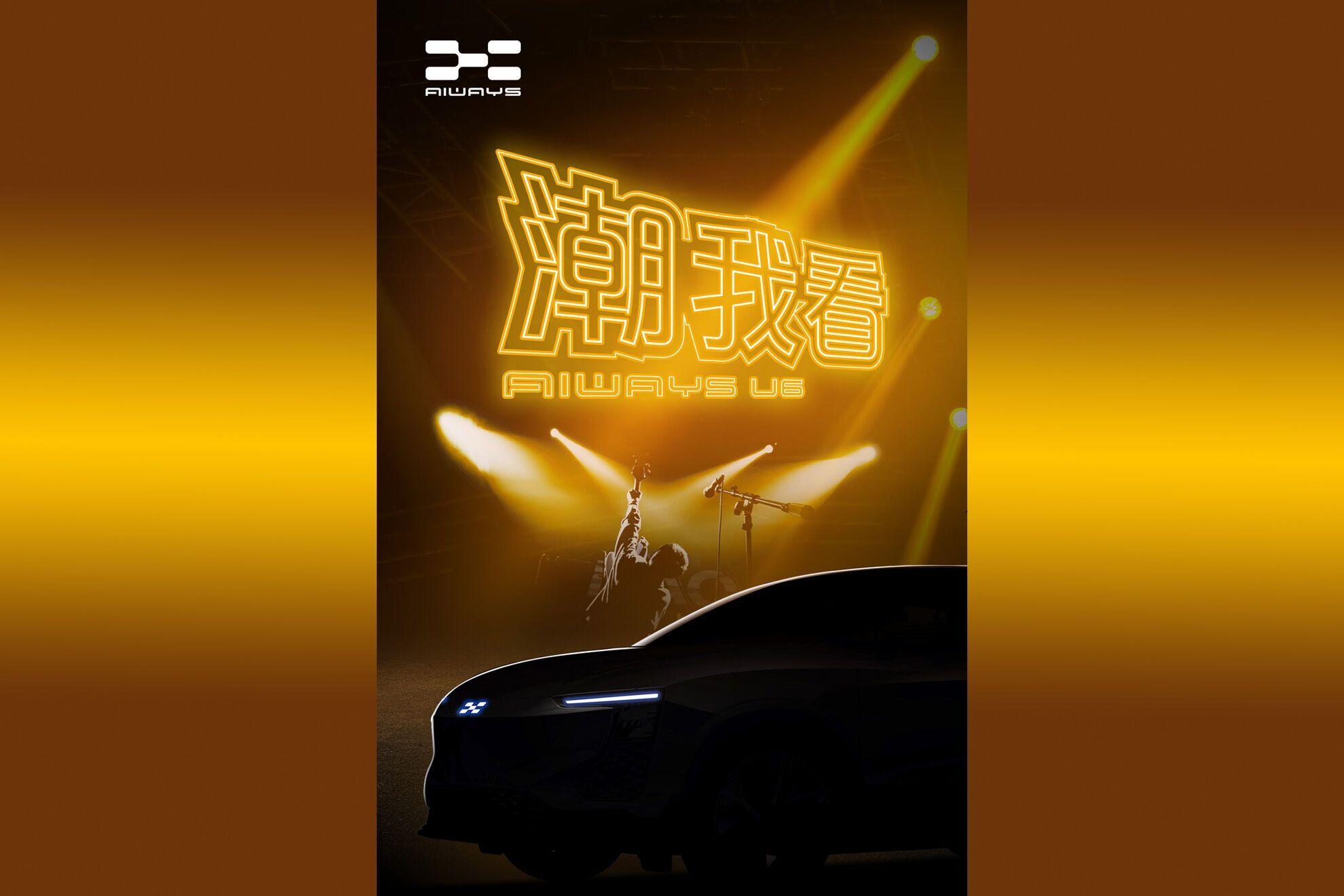 Презентація новинки відбудеться у Шанхаї у рамках музичного фестивалю Guochao Music Carnival 2021
