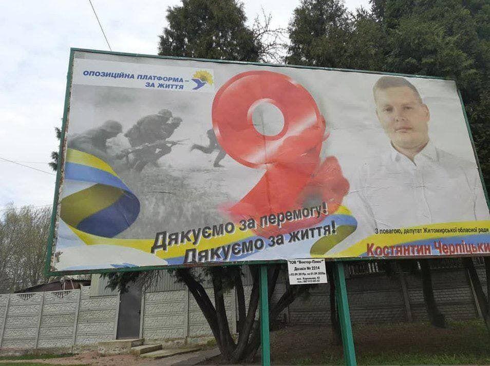 Житомирский депутат от ОПЗЖ поздравил с 9 мая фото солдат СС