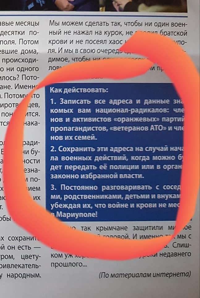 """В Мариуполе """"ОПЗЖ"""" призвала людей собирать досье на ветеранов АТО"""
