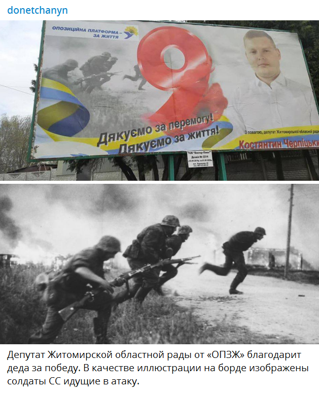 Блогер высмеял ошибку депутата от ОПЗЖ на билборде к 9 мая