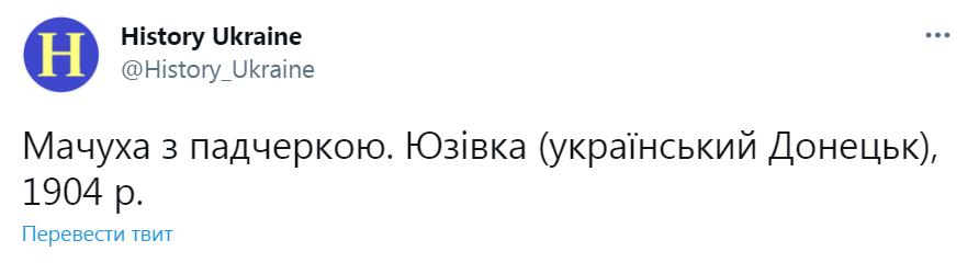 Украинцы в Донецке