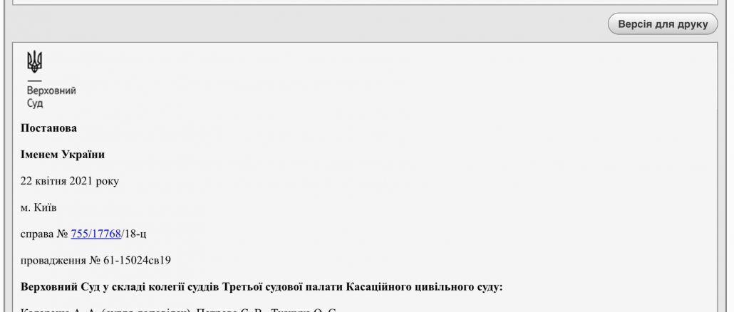 Верховный Суд окончательно отказал в удовлетворении кассационной жалобы экс-министра обороны Анатолия Гриценко