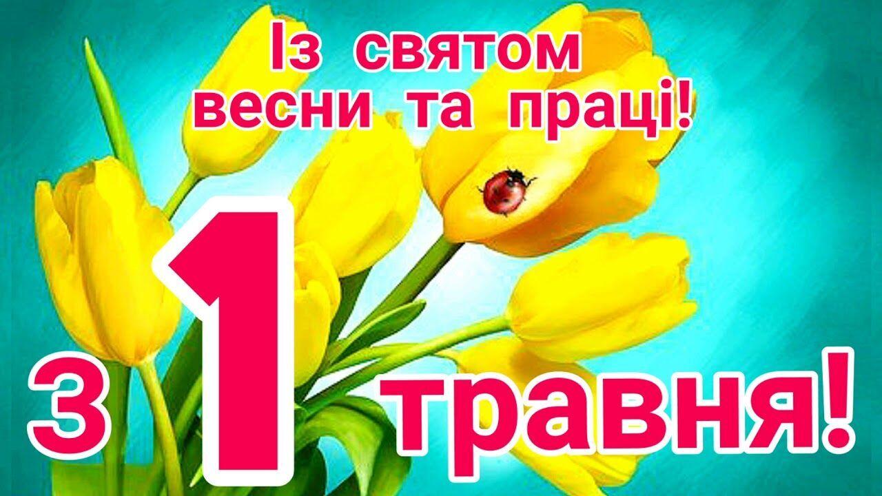 1 Травня