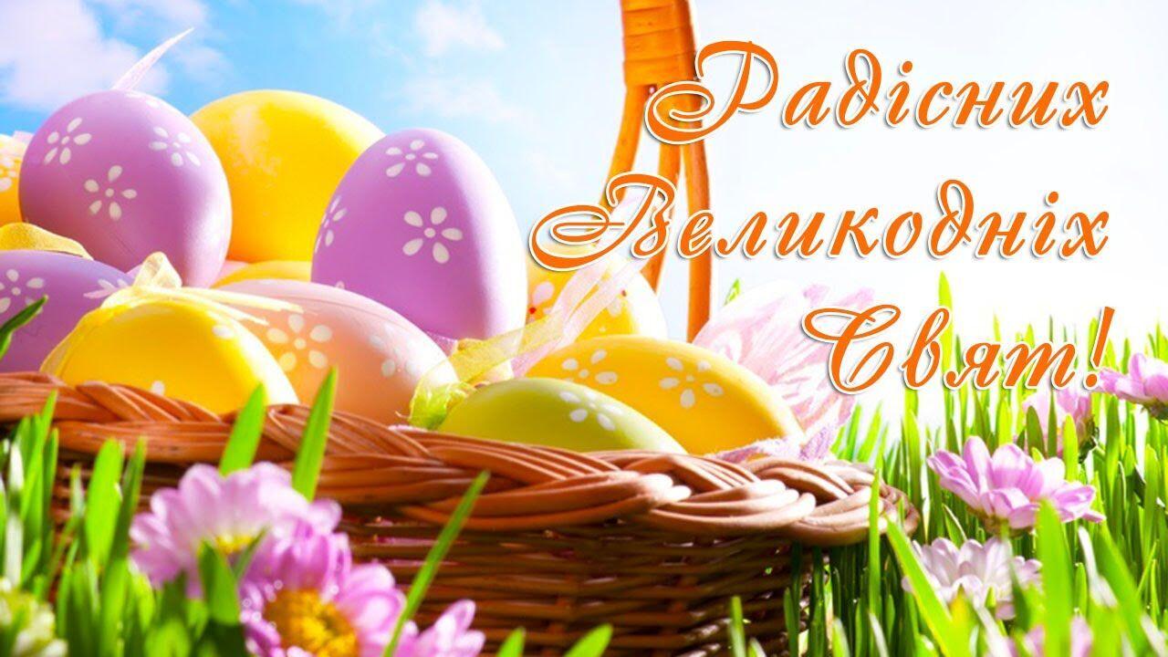 Побажання на Великдень