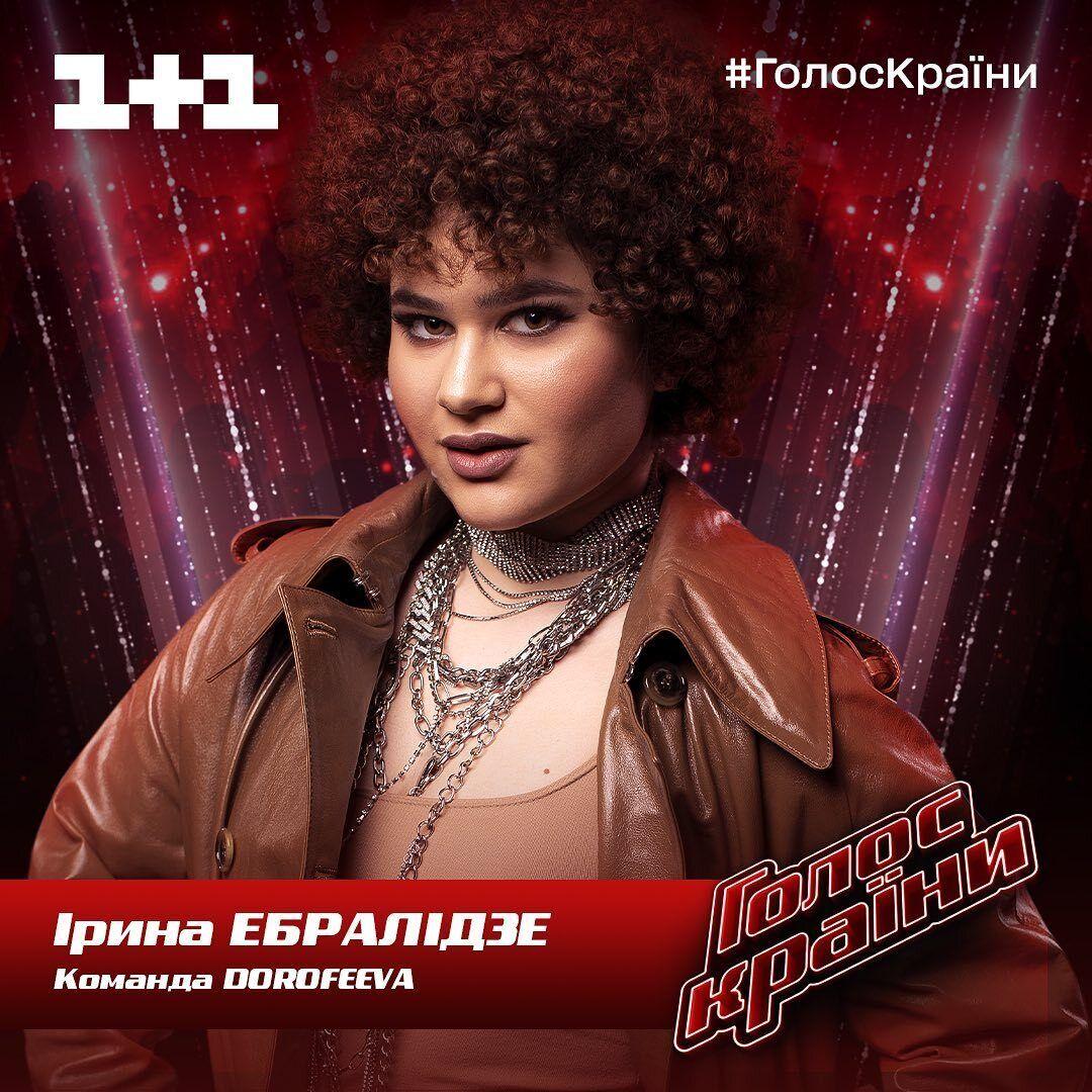 Ирина Эбралидзе, которая с детства дружит с украинской исполнительницей Мишель Андраде