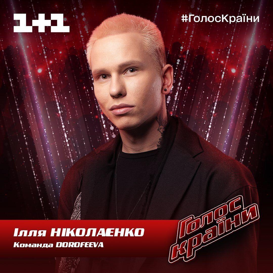 Учасник з команди Наді Дорофєєвої Ілля Ніколаєнко