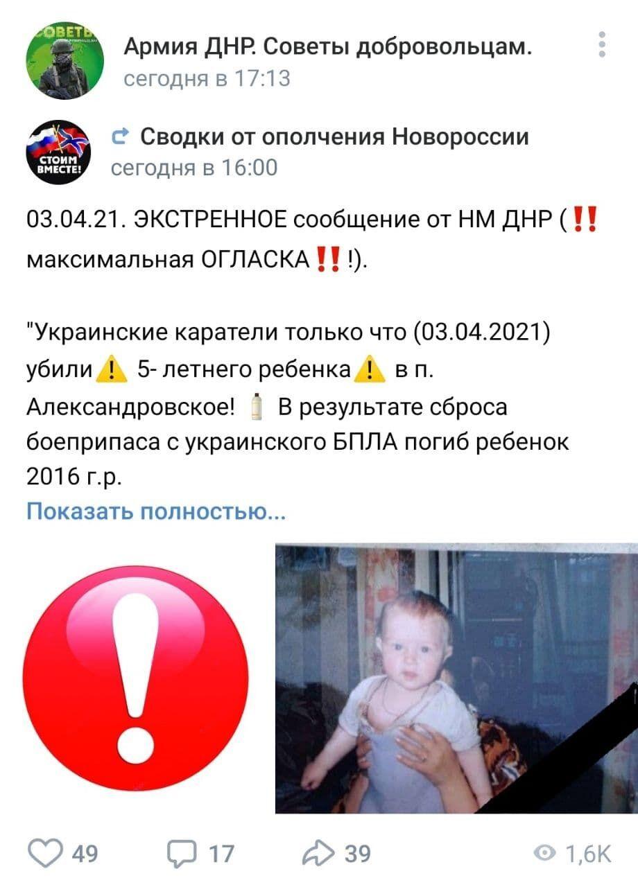 Фото якобы погибшего ребенка 3 апреля.