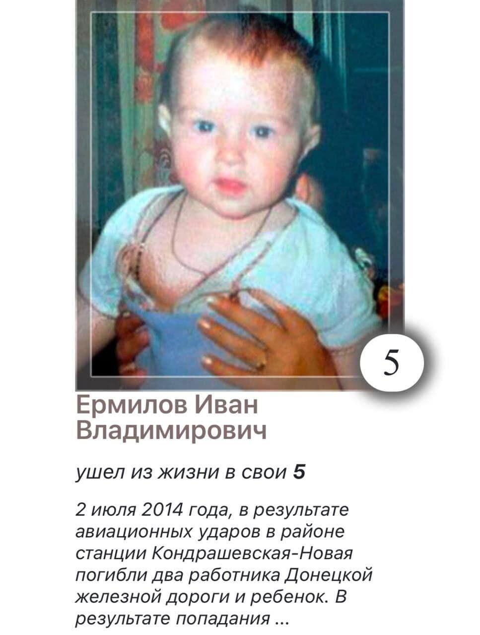Фото того же ребенка и информация о гибели в 2014 году.