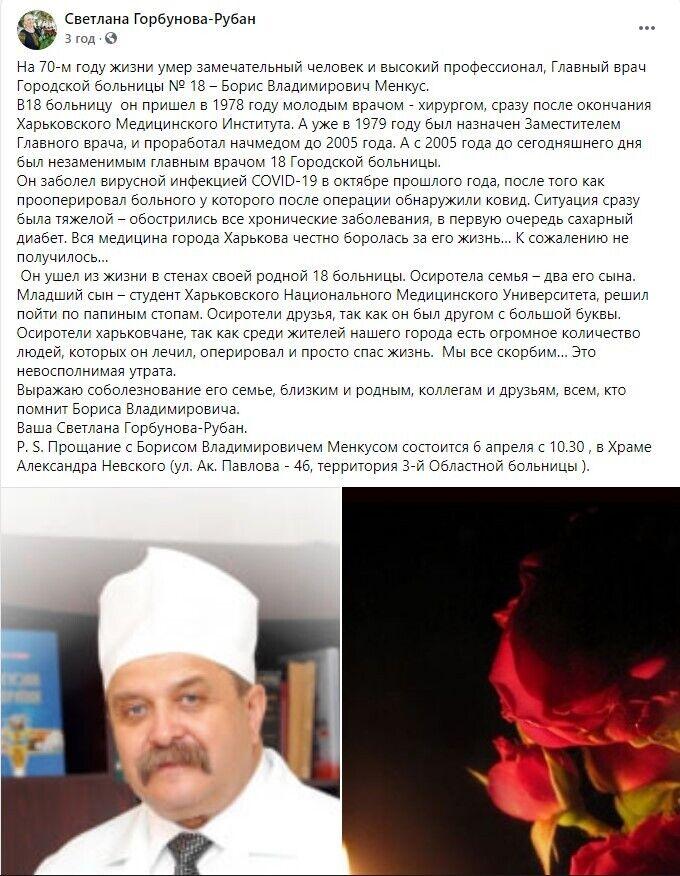Борис Менкус работал в 18-й горбольнице с 1978 года
