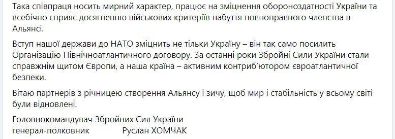 Хомчак: вступ до НАТО зміцнить не тільки Україну – він так само посилить Організацію Північноатлантичного договору