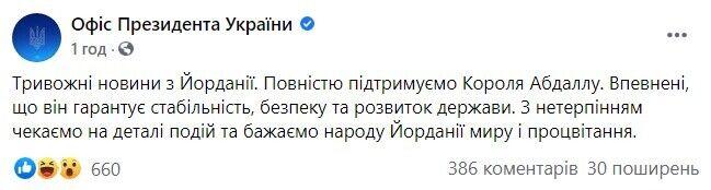 На події в Йорданії відреагували в Офісі президента України