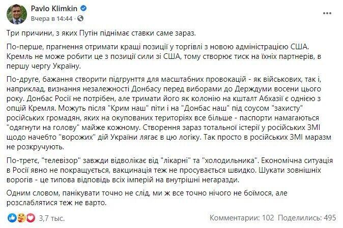 Facebook Павла Клімкіна.