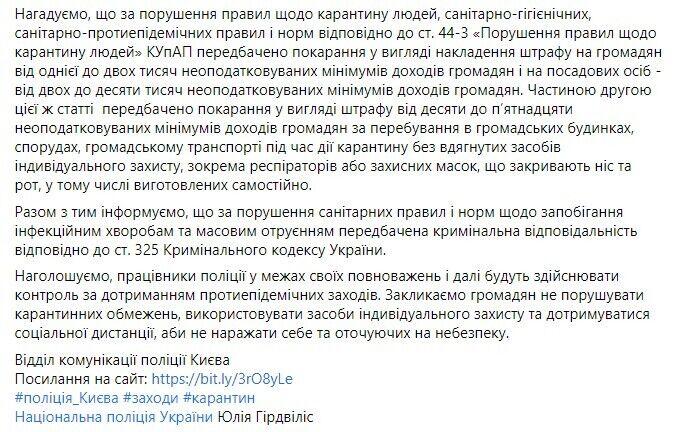 Facebook поліції Києва.