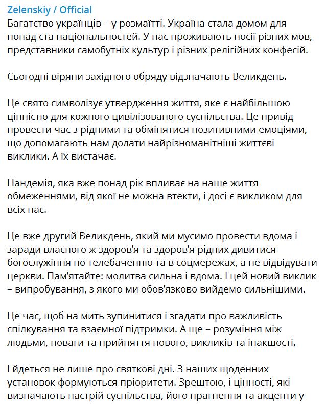 Володимир Зеленський привітав католиків з Великоднем