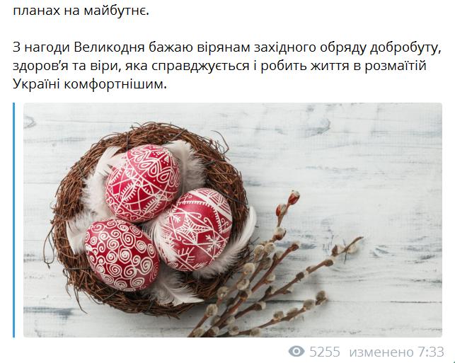 Вітання Президента України