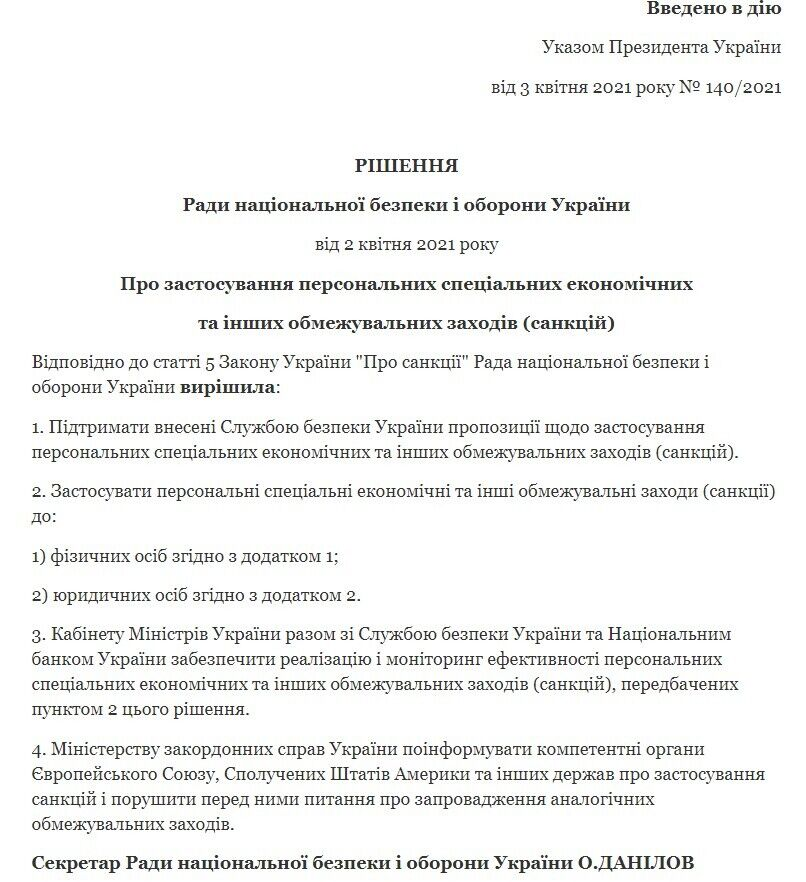 Рішення РНБО.