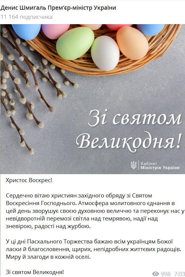 Поздравление Дениса Шмыгаля