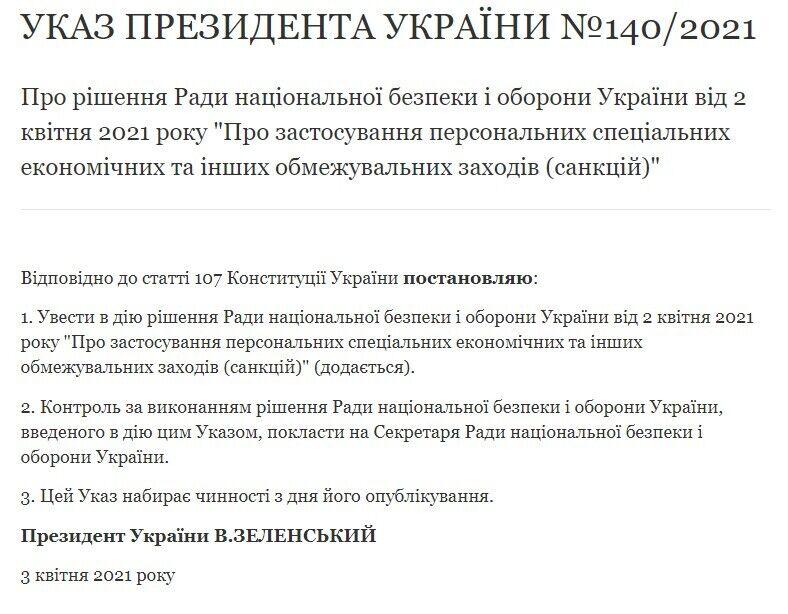 Указ президента Зеленского.