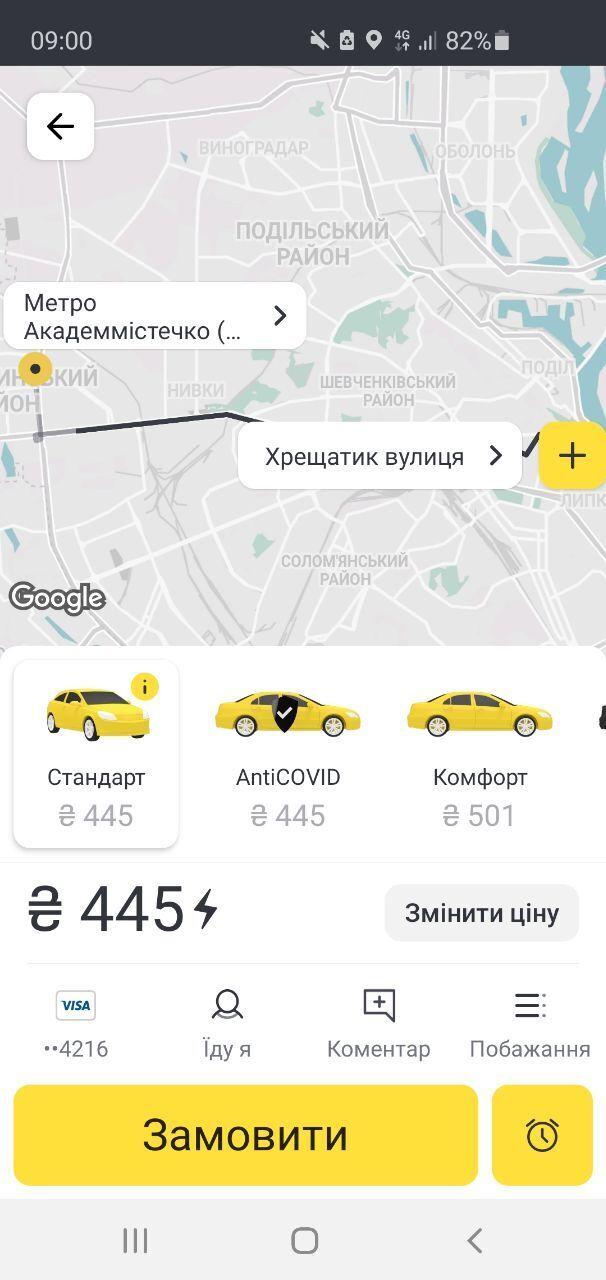 """""""Найдорожчі кілометри в житті"""": ціни на таксі в Києві злетіли в перший день локдауну"""