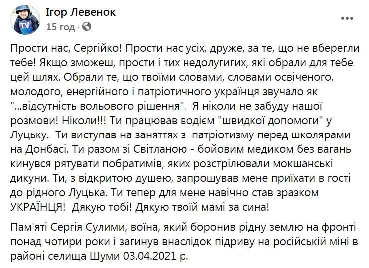 Ігор Левенок