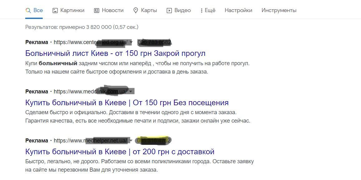 Украинцам решили урезать больничные: выплаты сократят, а врачам грозят штрафы